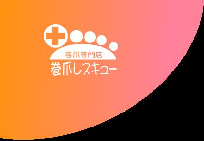 千葉県の巻き爪専門店【巻爪レスキュー】痛くない!再発しずらい!